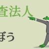 【監査法人への就職活動】監査法人を選ぼう!-商社編-