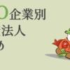 【2014年-2018年】IPO企業別監査法人・主幹事証券のまとめ